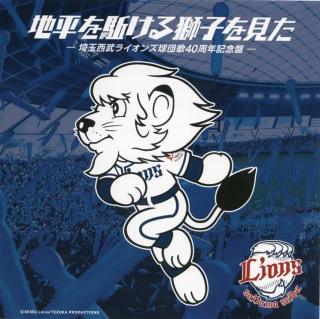 地平を駈ける獅子を見た ‐埼玉西武ライオンズ球団歌40周年記念盤‐