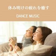 休み明けの疲れを癒すDANCE MUSIC