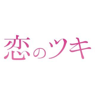 「恋のツキ」サウンドトラック