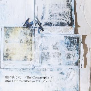 闇に咲く花 ~The Catastrophe~ feat. サラ・オレイン