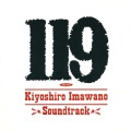 「119」 オリジナルサウンドトラック (オリジナル・サウンドトラック)