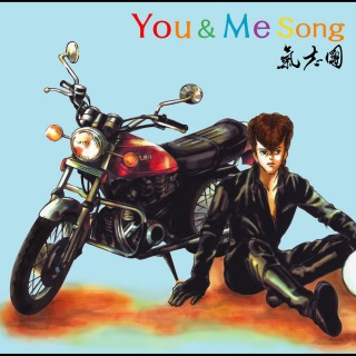 You & Me Song