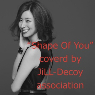 Shape of You (ジルデコcover ver.)