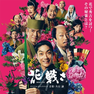 Flower And Sword (Original Motion Picture Soundtrack)