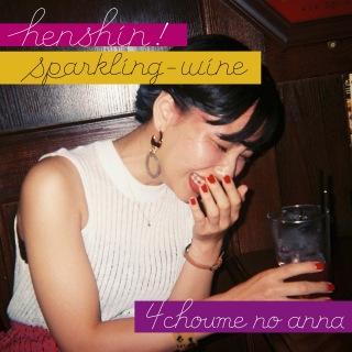 henshin!sparkling-wine