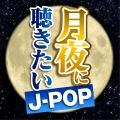 月夜に聴きたいJ-POP