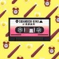 デス山のソーラン節 (Remix) [feat. 高野政所]