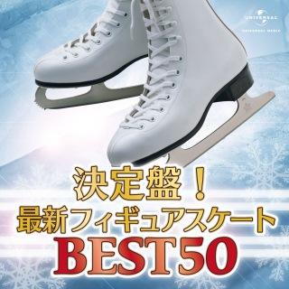 Figure Skating Music Best 50