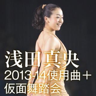 Mao Asada Skating Music 2013-14