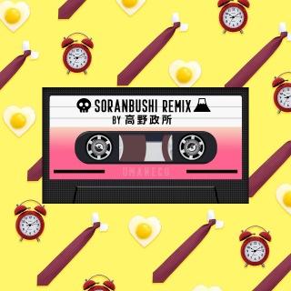 デス山のソーラン節 (feat. 高野政所) [Remix]