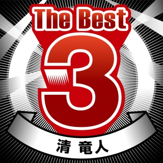 The Best 3 清 竜人