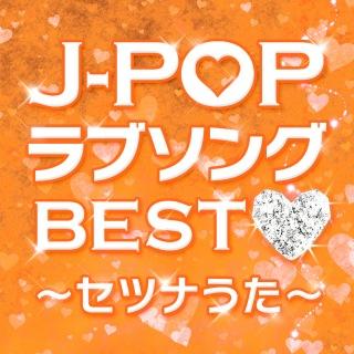 J-POPラブソングBEST~セツナうた~