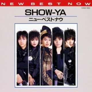 ニュー・ベスト・ナウ SHOW-YA