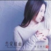 恋愛組曲~ONE AND ONLY STORY~