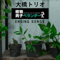 植物男子ベランダーSEASON2 ENDING SONGS