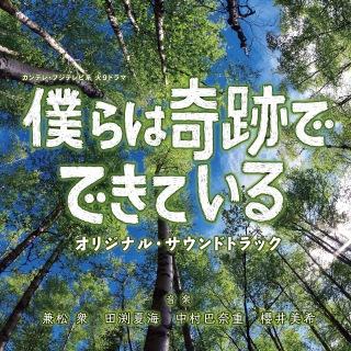 カンテレ・フジテレビ系 火9 ドラマ「僕らは奇跡でできている」オリジナル・サウンドトラック