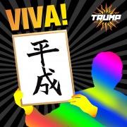VIVA!平成