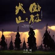 Furinkazan (Original Motion Picture Soundtrack)
