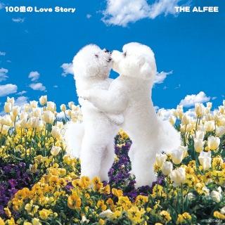100億のLove Story