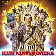 Matsukensamba4/Matsuken No Daihanjou