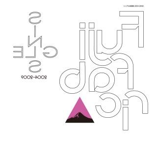 シングルB面集 2004-2009