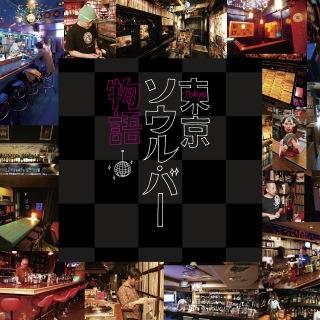 Tokyo Soul Bar Story