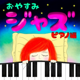 Good Night Jazz (Piano Version)