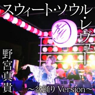 スウィート・ソウル・レヴユー(盆踊りVersion) (盆踊りVersion)