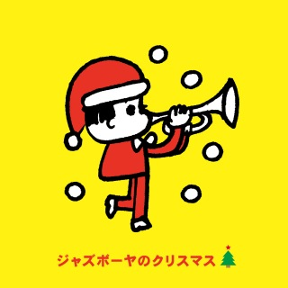 Jazzboya No Christmas