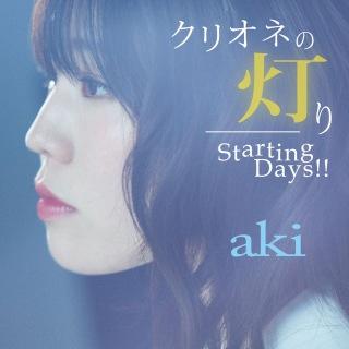 クリオネの灯り / Starting Days!!