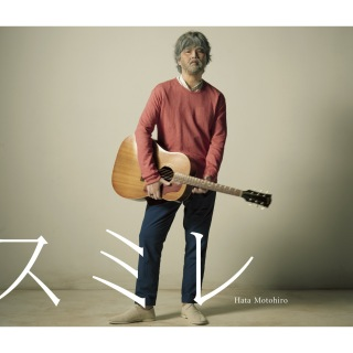 スミレ (ドラマver.)