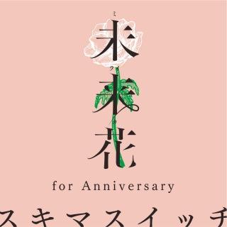 未来花 (for Anniversary)
