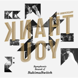 "スキマスイッチ 10th Anniversary ""Symphonic Sound of Sukimaswitch"""