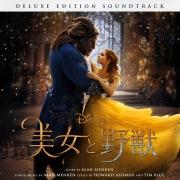 美女と野獣 (オリジナル・サウンドトラック -デラックス・エディション- / 日本語版)