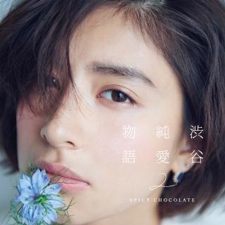 Last Forever feat. 加藤ミリヤ, SKY-HI