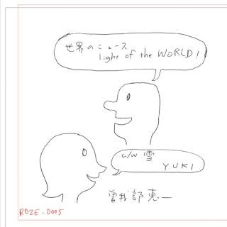 世界のニュース -light of the world-