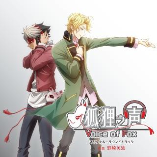 アニメ「狐狸之声 - Voice of Fox -」オリジナル・サウンドトラック (PCM 48kHz/24bit)