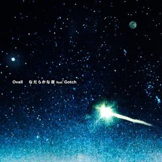 なだらかな夜 feat. Gotch (PCM 48kHz/24bit)