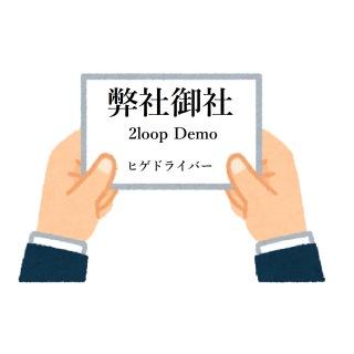 弊社御社 (2loop Demo)