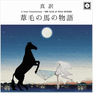 The Tale of Roan Horses (AD 2014 True Translation)
