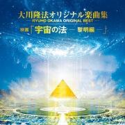 大川隆法オリジナル楽曲集 -RYUHO OKAWA ORIGINAL BEST- 映画「宇宙の法ー黎明編ー」