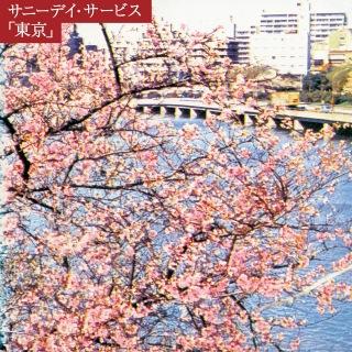 東京 (Remastered)