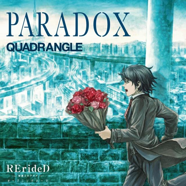TVアニメ「RErideD-刻越えのデリダ-」オープニングテーマ「PARADOX」