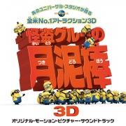 Despicable Me (Japan Version)