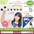 季刊井出ちよのVol.3