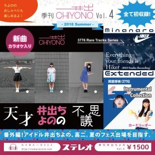 季刊井出ちよのVol.4