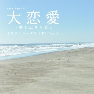 TBS系 金曜ドラマ「大恋愛~僕を忘れる君と」オリジナル・サウンドトラック