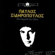 Rock Legends - Pavlos Sidiropoulos