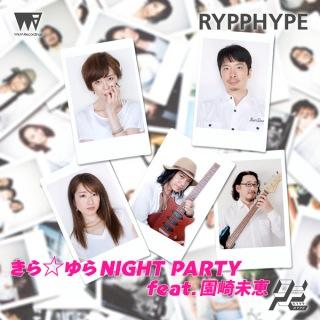 きら☆ゆら NIGHT PARTY feat. 園崎未恵