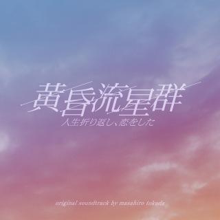 フジテレビ系ドラマ「黄昏流星群」オリジナルサウンドトラック